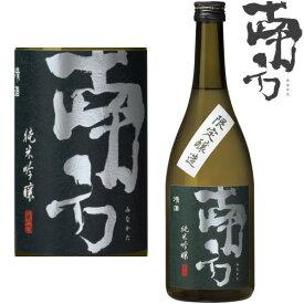 【日本酒】南方 純米吟醸 世界一統 720ml【ギフト】【プレゼント】