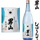 男山 純米 しぼりたて 1800ml令和元年 2019年 新酒 日本酒 初搾り 初しぼり しぼりたて おとこやま 北海道 男山酒造冷蔵便での発送となります。