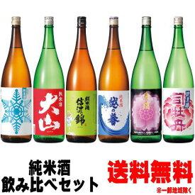 【送料無料】純米酒 1800ml 飲み比べ 6本セット【地酒】【日本酒】【大山】【越の誉】【春鹿】【信濃錦】【出羽ノ雪】【司牡丹】