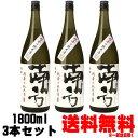 南方 超辛口純米酒 1800ml 3本ご贈答用の場合は化粧箱のご購入をお願いします。【送料無料】【送料込み】【酒】【日本…