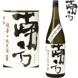 【日本酒】南方 超辛口 純米酒 世界一統 1800ml【ギフト】【プレゼント】