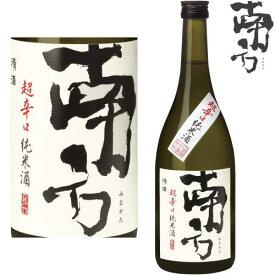 【日本酒】南方 超辛口 純米酒 世界一統 720ml【ギフト】【プレゼント】