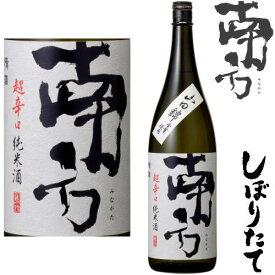 南方 超辛口 純米酒 無濾過 生原酒 しぼりたて 令和 2BY 1800ml 限定醸造令和二年 2020年 新酒 日本酒 初搾り 初しぼり しぼりたて みなかた 和歌山県 世界一統冷蔵便での発送となります。