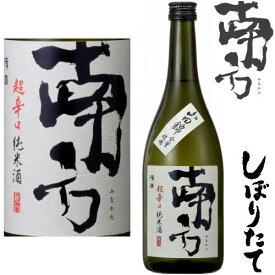 南方 超辛口 純米酒 無濾過 生原酒 2BY 720ml 限定醸造令和二年 2020年 新酒 日本酒 初搾り 初しぼり しぼりたて みなかた 和歌山県 世界一統冷蔵便での発送となります。