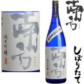 南方 純米吟醸 無濾過 生原酒 令和 2BY 1800ml令和二年 2020年 新酒 日本酒 初搾り 初しぼり しぼりたて みなかた 和歌山県 世界一統冷蔵便での発送となります。