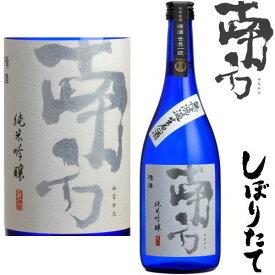 南方 純米吟醸 無濾過 生原酒 令和 2BY 720ml令和二年 2020年 新酒 日本酒 初搾り 初しぼり しぼりたて みなかた 和歌山県 世界一統冷蔵便での発送となります。