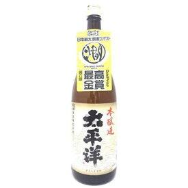 太平洋 本醸造 1800ml【尾崎酒造】【和歌山県】 【日本酒】【ギフト】【プレゼント】