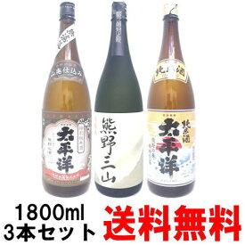 【日本酒 飲み比べセット】太平洋 純米酒 山廃特別純米 熊野三山 1800ml 3本 尾崎酒造 飲み比べセット※ギフト包装ご希望の場合は、1800ml 3本化粧箱のご購入をお願いします。送料込み たいへいよう 尾崎酒造