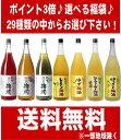 【ポイント3倍】♪選べる福袋♪紀州の梅酒 500ml、720ml 6本29種類の中からお好きな商品をお選び下さい。※北海道・沖縄・一部離島につきましては送料1,000円となります。
