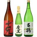 【芋焼酎 日本酒 飲み比べセット】魔王 720ml 克 1800ml 五橋 純米酒 1800ml 合計3本セット※ギフト包装ご希望の場合は、1800ml 3本化粧箱のご購入をお願いします。【ギフト】【