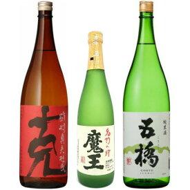 【芋焼酎 日本酒 飲み比べセット】魔王 720ml 克 1800ml 五橋 純米酒 1800ml 合計3本セット※ギフト包装ご希望の場合は、1800ml 3本化粧箱のご購入をお願いします。【ギフト】【プレゼント】