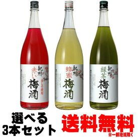 赤い梅酒 緑茶梅酒 蜂蜜梅酒 1800ml 選べる 3本セット3本お選びください。組み合わせは自由です。送料無料 送料込み 中野BC 紀州 梅酒 和歌山 飲み比べ ギフト プレゼント はちみつ 緑茶 赤紫蘇 しそ