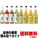 紀州の梅酒 飲み比べ 720ml 8本セット中野梅酒 赤い梅酒 蜂蜜梅酒 緑茶梅酒 ゆず梅酒 レモン梅酒 はっさく梅酒 シーク…