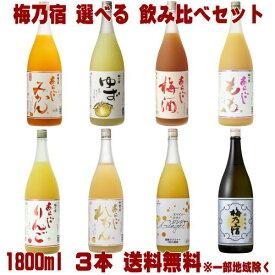 梅乃宿 リキュール 日本酒 1800ml 3本 選べる 飲み比べセットあらごし梅酒 ゆず酒 あらごしもも あらごしみかん あらごしりんご あらごしれもん ブロッサム ジンジャー 純米吟醸送料無料 送料込み 梅酒 梅の宿 フルータス 奈良県 飲み比べ