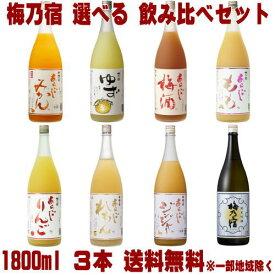 梅乃宿 リキュール 日本酒 1800ml 3本 選べる 飲み比べセットあらごし梅酒 ゆず酒 あらごしもも あらごしみかん あらごしりんご あらごしれもん あらごしジンジャー 純米吟醸送料無料 送料込み 梅酒 梅の宿 フルータス 奈良県 飲み比べ