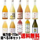 母の日 ギフト 梅乃宿 リキュール 日本酒 720ml 3本 選べる 飲み比べセットあらごし梅酒 ゆず酒 あらごしもも あらごしみかん あらごしりんご あらごしれもん マンゴー ブラッドオレンジ ジンジャー 純米吟醸送料無料 梅の宿 フルータス 奈良県 飲み比べ