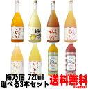 梅乃宿 リキュール 720ml 3本 選べる 飲み比べセットあらごし梅酒 ゆず酒 あらごしもも あらごしみかん あらごしりんご あらごしれもん マンゴー ブラッドオレンジから3本お選びください。送料無料 送料込み 梅酒 梅の宿 フルータス 奈良県 福袋 飲み比べ