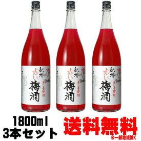 【送料無料】紀州 赤い梅酒 中野BC 1800ml 3本【ギフト】【プレゼント】