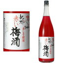 赤い梅酒 1800mlこちらの商品は1本からのご注文でも宅配専用箱代は不要です。【梅酒】【紀州】【中野BC】【和歌山県】
