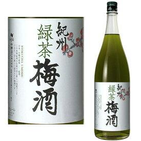 緑茶梅酒 12度 1800ml【梅酒】【緑茶】【紀州】【中野BC】【和歌山県】【ギフト】【プレゼント】
