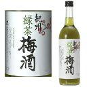 緑茶梅酒 720ml【緑茶】【紀州】【中野BC】【和歌山県】