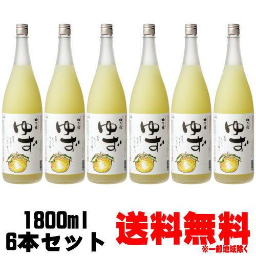【柚子酒】梅乃宿 ゆず酒 1800ml 3本