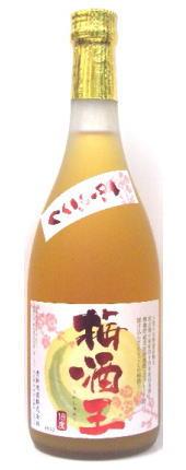 梅酒王 18度 720ml 老松酒造【父の日】【母の日】【ギフト】【プレゼント】