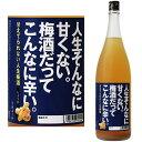 甘えてられない人生梅酒 しょうが 1800ml【梅酒】【紀州】【中野BC】【和歌山県】【生姜】【ジンジャー】