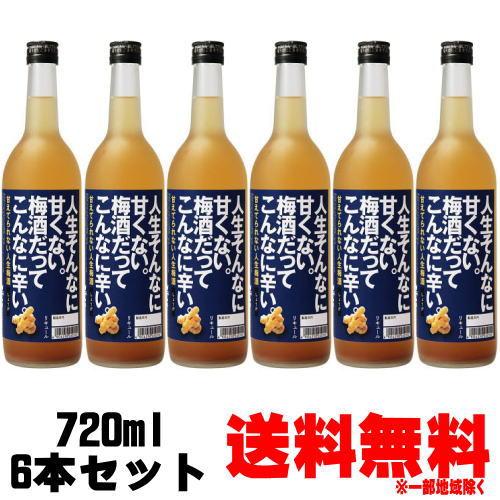 甘えてられない人生梅酒 しょうが 720ml 6本【送料無料】【梅酒】【紀州】【中野BC】【生姜】【ジンジャー】