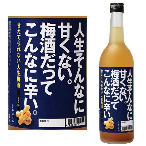 甘えてられない人生梅酒 しょうが 720ml【梅酒】【紀州】【中野BC】【生姜】【ジンジャー】【父の日】【母の日】【ギフト】【プレゼント】