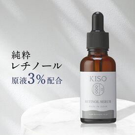美容液 純粋 レチノール 原液 3%配合 キソ スーパーリンクルセラム VA 30ml ビタミンA