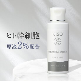 化粧水 国産 ヒト幹細胞原液 2%配合 キソ ステム セルフ ローション 60ml 年齢サイン ハリ たるみ シワ 乾燥 キメ