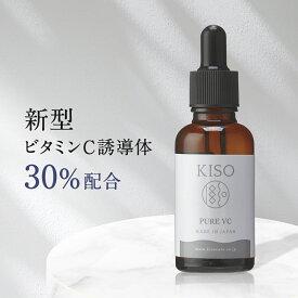 美容液 ビタミンC誘導体 30%配合 キソ ピュアエッセンス VC30 30ml 美肌 ビタミンC