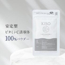 粉末 安定型 ビタミンC誘導体 100% APS パウダー 10g 手作り化粧水 ビタミンC 美肌 手作りスキンケア