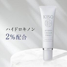 フェイスクリーム 純 ハイドロキノン 2%配合 キソ ハイドロクリーム PHQ-2 30g hydroquinone 美肌 ホワイトクリーム