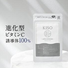 粉末 進化型 ビタミンC誘導体 100% APPS アプレシエ パウダー 3g 手作り化粧水 化粧水 ビタミンC 美肌 手作りスキンケア