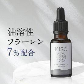 美容液 油溶性 フラーレン 7%配合 キソ リポフラーレンフラーレン7 20ml fullerene フラーレン 美容オイル