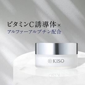 フェイスクリーム ビタミンC誘導体 アルファーアルブチン 配合 キソ ホワイトクリーム VC 30g 美肌 ビタミンC