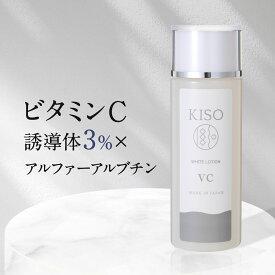 化粧水 ビタミンC誘導体 配合 ホワイトローション VC 120ml 保湿 vitaminc ビタミンC 美肌