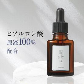 美容液 ヒアルロン酸 国産高純度 原液 ヒアロLQ 20ml hyaluronic イオン導入 導入美容液 送料無料