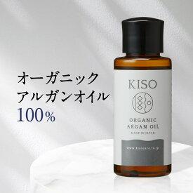 美容オイル オーガニック アルガンオイル 50ml スキンケア ヘアケア 美容液 無添加 全身ケア ボディオイル