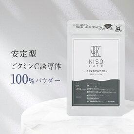 粉末 安定型 ビタミンC誘導体 100% APS パウダー 10g 手作り化粧水 ビタミンC 美肌 手作りスキンケア イオン導入 導入美容液 送料無料