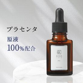 美容液 馬プラセンタ エキス 100% プラセンタ PC 20ml 保湿 乾燥肌 敏感肌 パラベンフリー 毛穴 placenta 美肌 イオン導入 導入美容液 送料無料