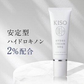 フェイスクリーム 安定型 ハイドロキノン 2%配合 キソ ハイドロクリーム SHQ 30g クリーム 美肌 ホワイトクリーム