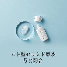【クーポンご利用で21%OFF】乳液 ヒト型 セラミド 原液 5%配合 ヒトミドミルク V 40g セラミドミルク