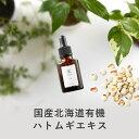美容液 国産 北海道有機 ハトムギ エキス 20ml オーガニック ヨクイニン 敏感肌 送料無料
