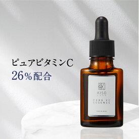 美容液 ビタミンC誘導体 ピュアビタミンC 含有量 26% キソ ピュアエッセンス VC26 20ml ビタミンC 美肌 送料無料