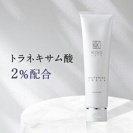 フェイスクリーム トラネキサム酸 2%配合 キソ 薬用 ホワイトニング クリーム 150g 医薬部外品 美白 美肌 ホワイトクリーム シミ