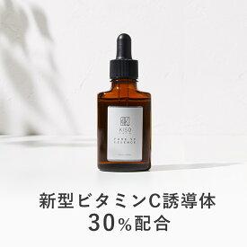 美容液 ビタミンC誘導体 30%配合 キソ ピュアエッセンス VC30 30ml 美肌 ビタミンC 送料無料