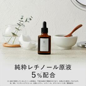 美容液 純粋 レチノール 原液 5%配合 キソ スーパーリンクルセラム VA 30ml ビタミンA 送料無料